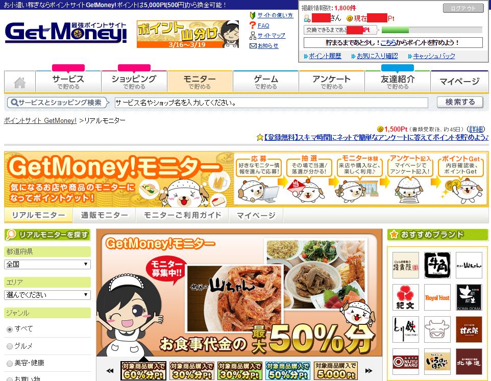「get money モニター」の画像検索結果